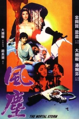 风尘( 1980 )