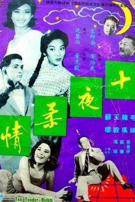 十夜柔情( 1962 )