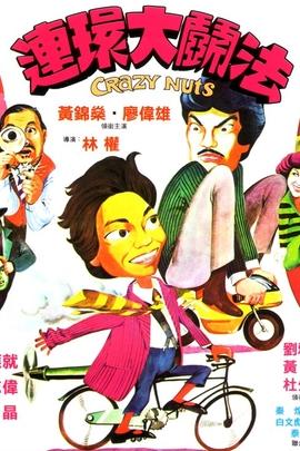 连环大斗法( 1981 )
