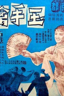 玉手擒凶( 1958 )