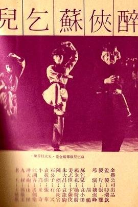 醉侠苏乞儿( 1979 )