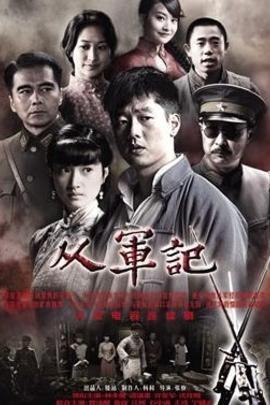 从军记( 2011 )