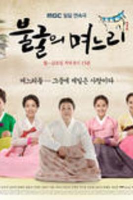 不屈的儿媳妇( 2011 )