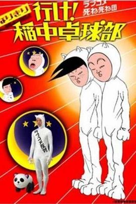 去吧!稻中乒乓球社( 1995 )
