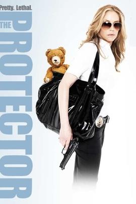 保护者( 2011 )