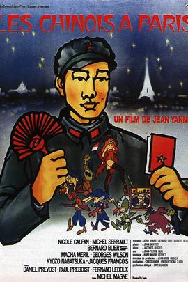 解放军在巴黎( 1974 )