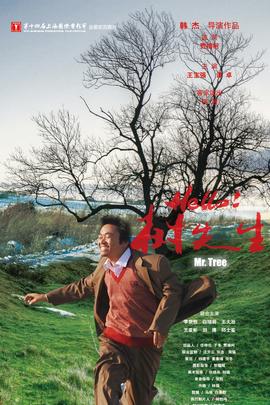 Hello!树先生( 2011 )