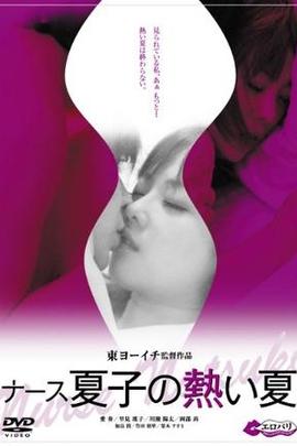 护士夏子的热情夏天( 2010 )