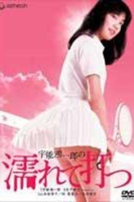 宇能鸿一郎潮湿的打击( 1984 )