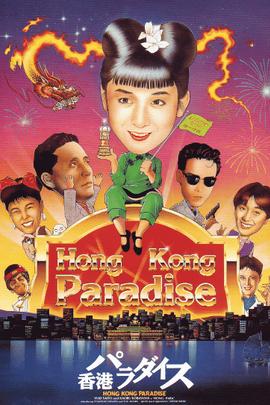 香港天堂( 1990 )