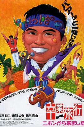 毕业旅行:我从日本来( 1994 )