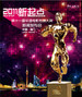 第十一届华语电影传媒大奖