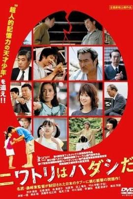 小鸡光着脚( 2004 )