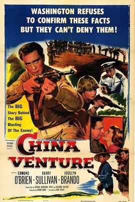 危险的中国之旅( 1953 )