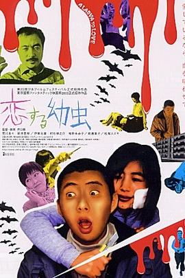 恋爱的幼虫( 2003 )