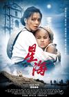 星海/The Star And The Sea(2011)
