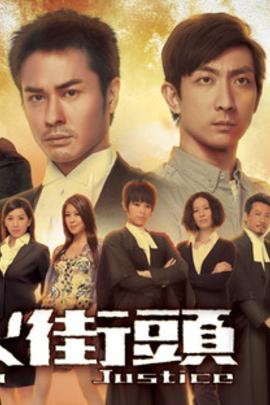 怒火街头( 2011 )