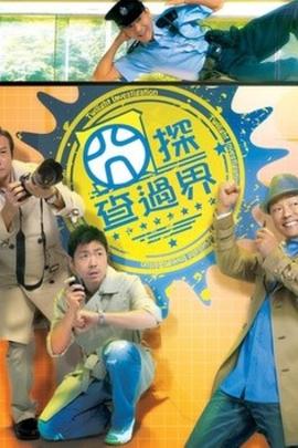 囧探查过界( 2009 )