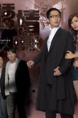 诱情转驳( 2009 )
