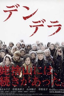 静寂的墓场( 2011 )