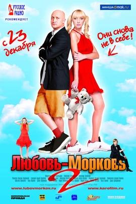了解爱2( 2008 )