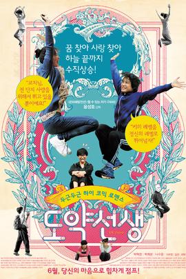 跳跃老师( 2010 )