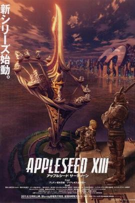 苹果核战记XIII 遗言( 2011 )