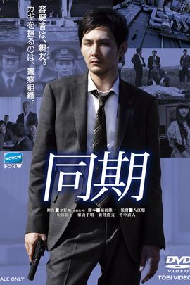 同期( 2011 )