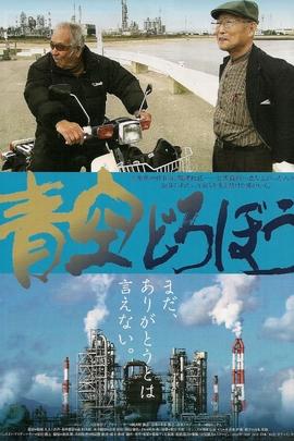 青空盗贼( 2011 )