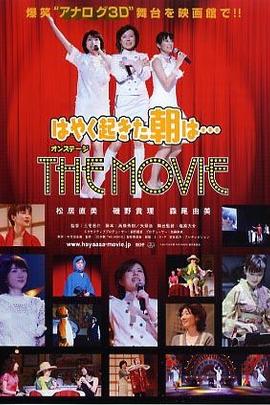 早起之晨:在台上( 2011 )