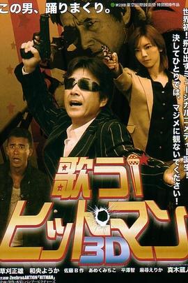 唱歌的狙击手( 2010 )