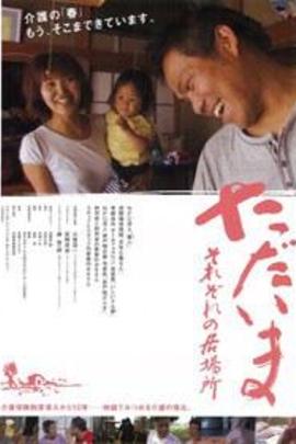 四处的居住地( 2010 )