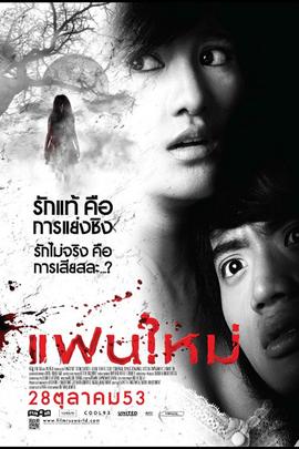 新怨缠身( 2011 )