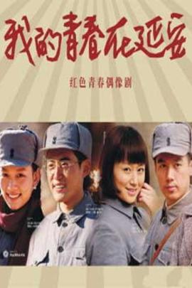 我的青春在延安( 2011 )