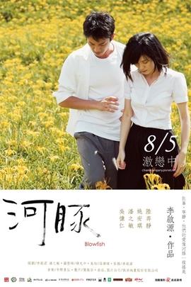 河豚( 2011 )