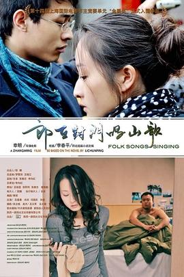 郎在对门唱山歌( 2011 )