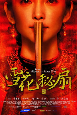 雪花秘扇( 2011 )