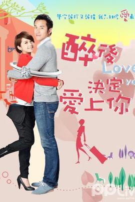 醉后决定爱上你( 2011 )