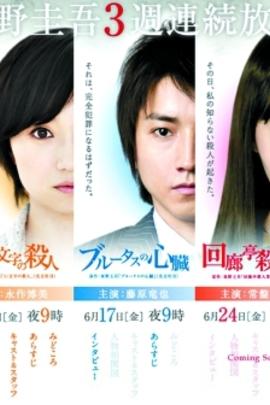 东野圭吾3周连续SP:布鲁特斯的心脏( 2011 )