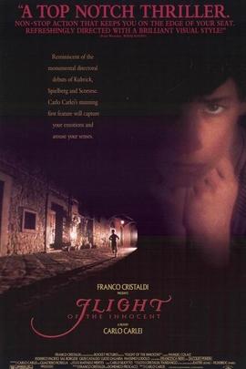 纯真之旅( 1993 )