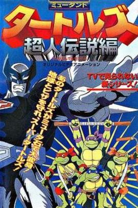 忍者神龟:超人传说篇( 1996 )