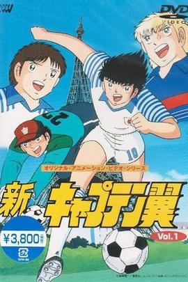 新足球小将( 1989 )