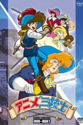 动画版三个火枪手( 1987 )
