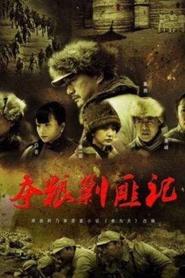 夺粮剿匪记( 2011 )