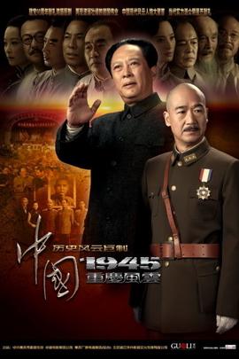 中国1945·重庆风云