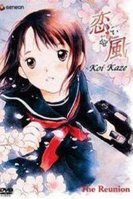 恋风( 2004 )