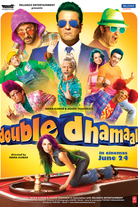 德哈玛2( 2011 )