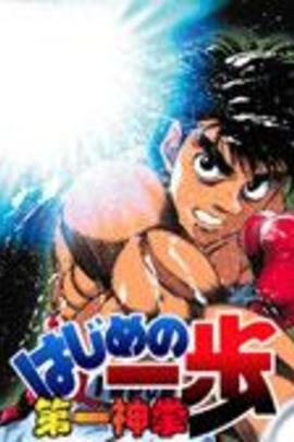 第一神拳( 2000 )