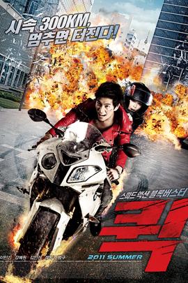 快递惊魂( 2011 )