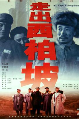 走出西柏坡( 2001 )